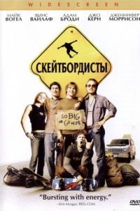 Скейтбордисты / Grind (2003)