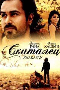Скиталец / Awarapan (2007)