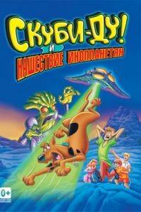 Скуби-Ду! и нашествие инопланетян / Scooby-Doo and the Alien Invaders (2000)