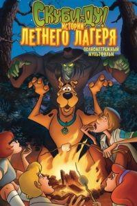 Скуби-Ду! Истории летнего лагеря / Scooby-Doo! Camp Scare (2010)