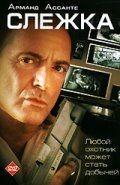 Слежка / Surveillance (2006)