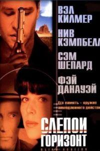 Слепой горизонт / Blind Horizon (2003)