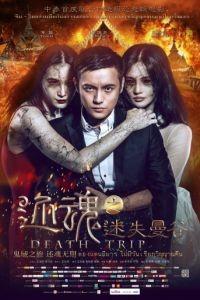 Смертельная поездка / Death Trip (2014)