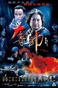 Смертельный шаг / Duo shuai (2008)