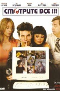 Смотрите все! / I-See-You.Com (2006)