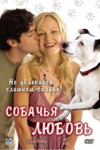 Собачья любовь / Heavy Petting (2007)