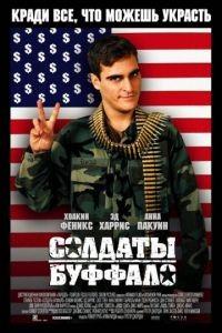 Солдаты Буффало / Buffalo Soldiers (2001)