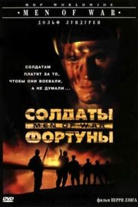 Солдаты фортуны / Men of War (1994)