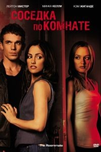 Соседка по комнате / The Roommate (2011)