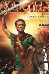 Спартак / Spartacus (1960)