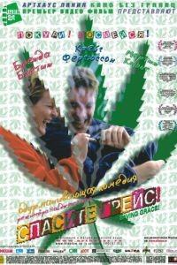 Спасите Грейс / Saving Grace (1999)