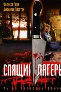 Спящий лагерь / Sleepaway Camp (1983)