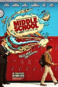 Средняя школа: Худшие годы моей жизни / Middle School: The Worst Years of My Life (2016)
