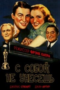 С собой не унесешь / You Can't Take It with You (1938)