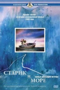 Старик и море / The Old Man and the Sea (1999)