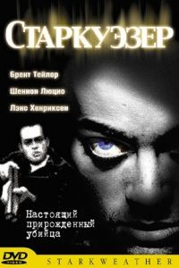 Старкуэзер / Starkweather (2004)