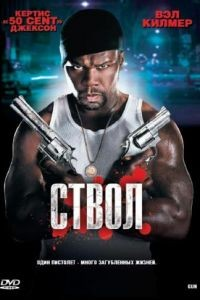 Ствол / Gun (2010)