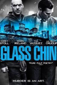 Стеклянная челюсть / Glass Chin (2014)