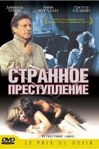 Странное преступление / Sotto falso nome (2004)