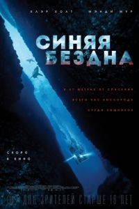 Синяя бездна / 47 Meters Down (2017)
