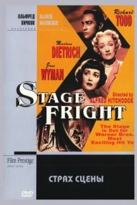 Страх сцены / Stage Fright (1950)