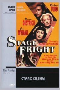 Cмотреть Страх сцены / Stage Fright (1950) онлайн в Хдрезка качестве 720p