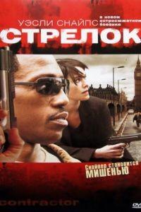 Стрелок / The Contractor (2007)