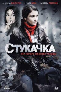 Стукачка / The Whistleblower (2010)