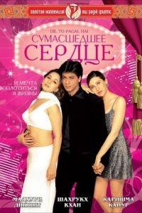 Сумасшедшее сердце / Dil To Pagal Hai (1997)