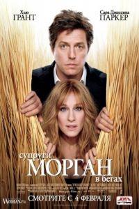 Супруги Морган в бегах / Did You Hear About the Morgans? (2009)