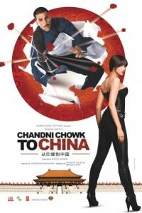 С Чандни Чоука в Китай / Chandni Chowk to China (2009)