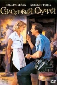 Счастливый случай / It Could Happen to You (1994)