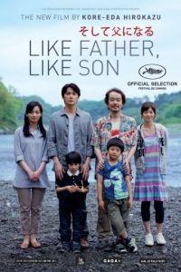 Сын в отца / Soshite chichi ni naru (2013)