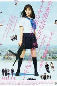 Девочка в матроске и автомат: Выпускной / Sailor fuku to kikanju: sotsugyo (2016)
