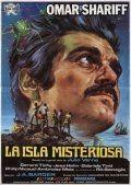 Таинственный остров / La isla misteriosa (1972)