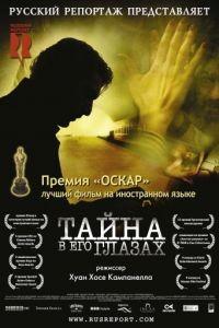 Тайна в его глазах / El secreto de sus ojos (2009)