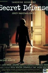 Тайная защита / Secret dfense (1998)