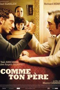 Так, как твой отец / Comme ton pre (2007)