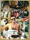 Там, где бродит бизон / Where the Buffalo Roam (1980)