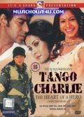 Танго Чарли / Tango Charlie (2005)