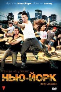 Танцы на улицах: Нью-Йорк / Body Language (2011)