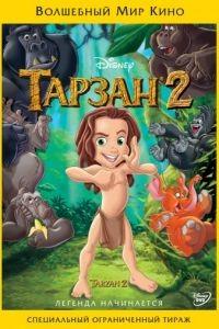 Тарзан 2 / Tarzan II (2005)