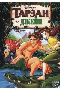 Тарзан и Джейн / Tarzan & Jane (2002)