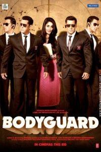 Телохранитель / Bodyguard (2011)