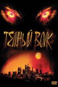 Темный волк / Dark Wolf (2003)