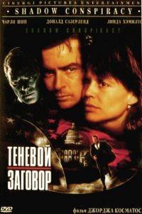 Теневой заговор / Shadow Conspiracy (1996)