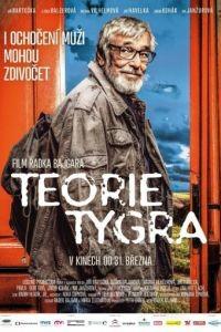 Теория тигра / Teorie tygra (2016)