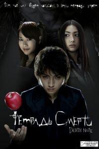 Тетрадь смерти / Desu nto (2006)