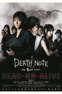 Тетрадь смерти 2 / Desu nto: The last name (2006)