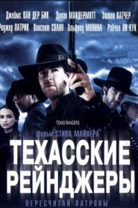 Техасские рейнджеры / Texas Rangers (2001)